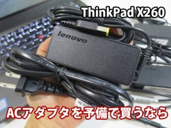 ThinkPad X260 ACアダプターを追加で買うならこれ