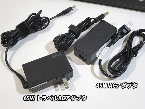 65WトラベルACアダプタと ThinkPad 45wACアダプタ