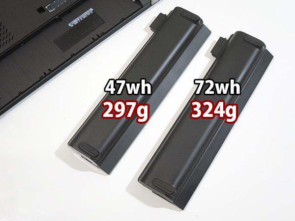 ThinkPad X260 47wh と 72 wh重さの違い