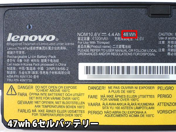 X260 6セルリアバッテリー 48WHの表記