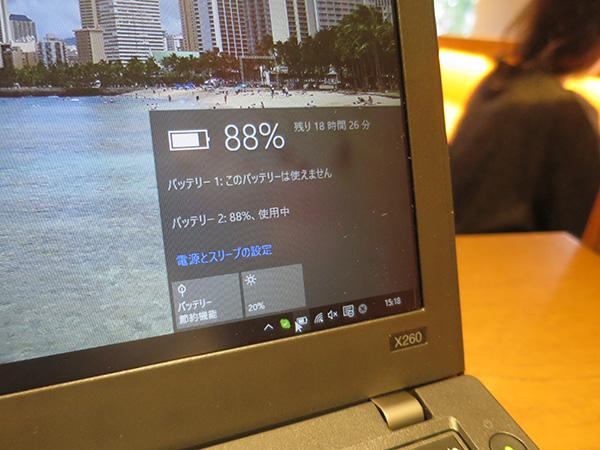 ThinkPad X260に6セル 72wh 大容量バッテリー