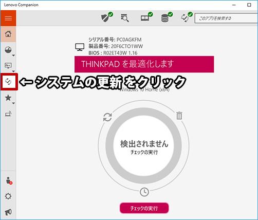 レノボコンパニオンでシステムの更新をクリック