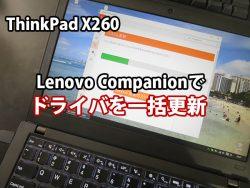 ThinkPad 一括ドライバアップデートは Lenovo Companionから