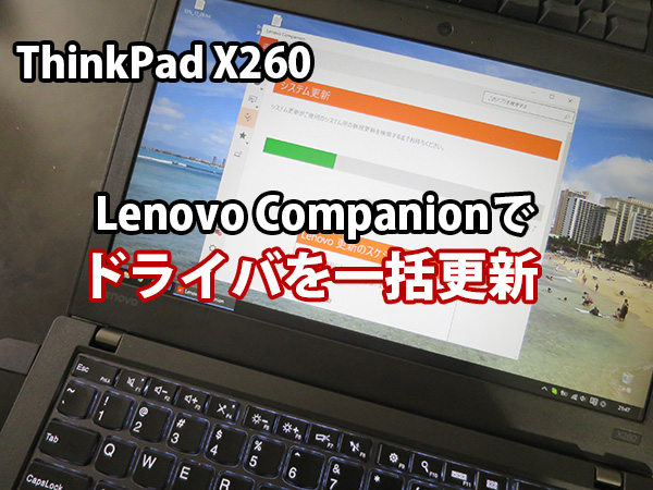 Thinkpad X260 レノボコンパニオンでドライバを一括更新
