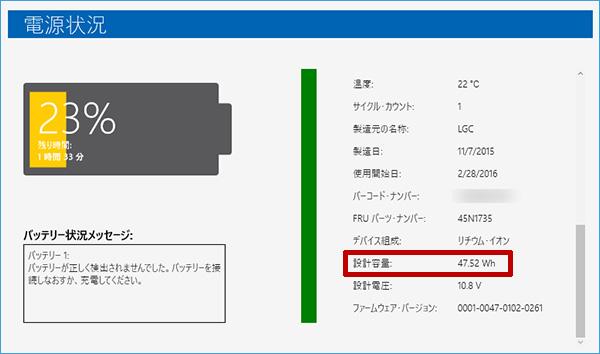 リア47WH 6セルバッテリーの設計容量