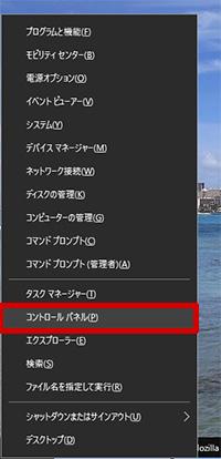 Windowsボタンを押しながらXを押してコントロールパネルを選択