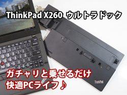 ThinkPad X260 ウルトラドックをドッキングしてデュアルモニター