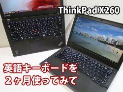 ThinkPad X260 日本語キーボードより英語配列がしっくりくるように