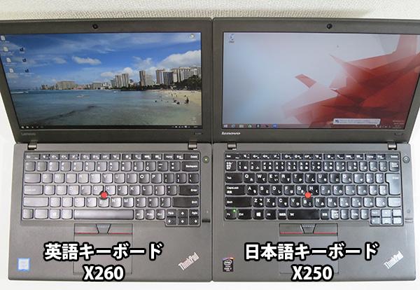 X260 日本語キーボードと英語キーボードの違い