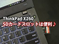 ThinkPad X260 SDカードスロットがこんなに便利だったなんて