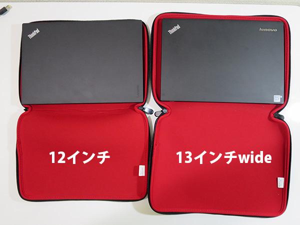 ThinkPad 12インチ と13インチWideリバーシブルスリーブケース並べてみて大きさを比べる