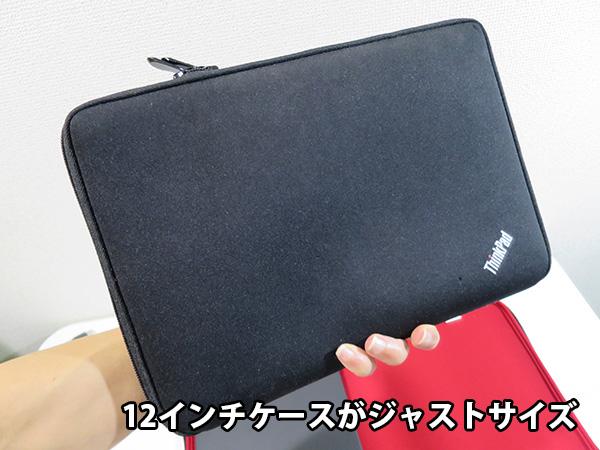 ThinkPad X260には12インチがジャストサイズのケース
