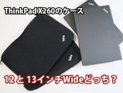 X260のケース 12と13インチWide インナーケースどちらを選ぶ?
