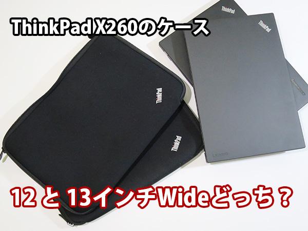 Thinkpad X260のケース 12インチ と 13インチWideリバーシブル・スリーブケースどっちを選ぶ?