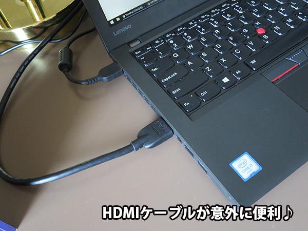 ThinkPad X260 旅先に便利なHDMIケーブル