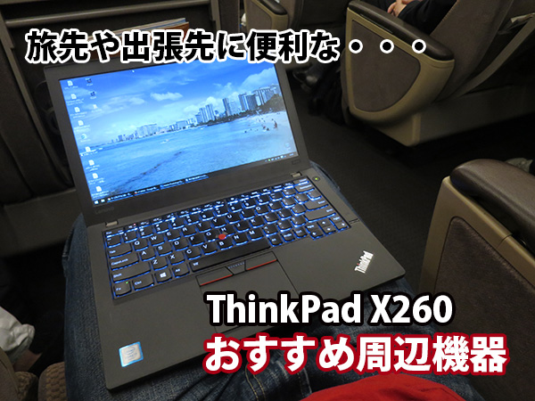ThinkPad X260 おすすめ周辺機器 旅先・出張編