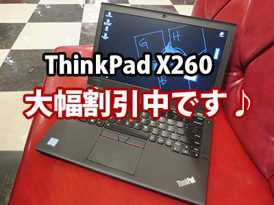 ThinkPad X260クーポンで価格が大幅割引!