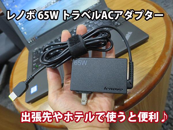 ThinkPad X260 とレノボ65WトラベルACアダプターとの相性が抜群