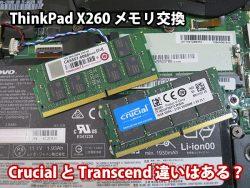 X260用 CrucialとTranscendの16GBメモリ 性能に違いは?