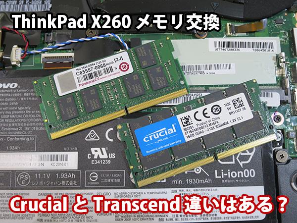 ThinkPad X260 16GB DDR4 トランセンドとクルーシャル両方を使ってみて