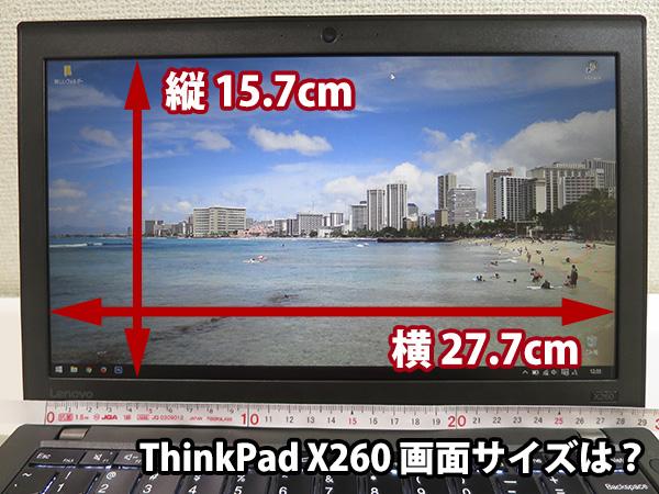 ThinkPad X260 液晶サイズは?実測してみる