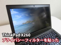 ThinkPad X260 プライバシーフィルター 12.5インチ用を貼った