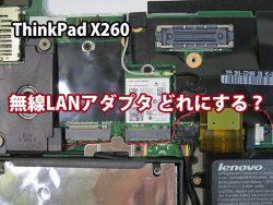 ThinkPad X260 無線LANアダプタはどれにする?