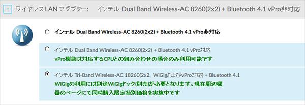 ThinkPad X260 ワイヤレスLANアダプターは3種類から選択できる