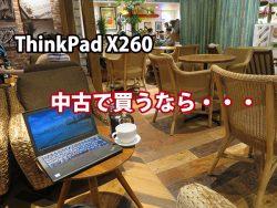 ThinkPad X260 中古で買うなら? ヤフオクが一番流通が早い