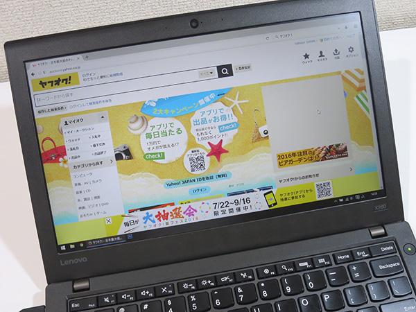 ThinkPad X260 の中古はヤフオク!