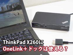 Thinkpad X260にOneLink+ドックは使える?