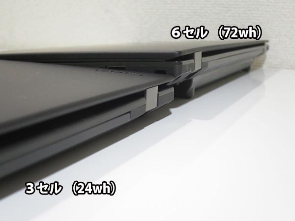 ThinkPad X260 リアバッテリー 3セルと6セル容量と重さが違う