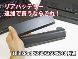ThinkPad X260 バッテリーを予備で追加購入するなら X250 X240共通