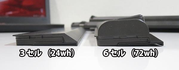 ThinkPad X260 リアバッテリー 3セル 6セル 大きさの違い
