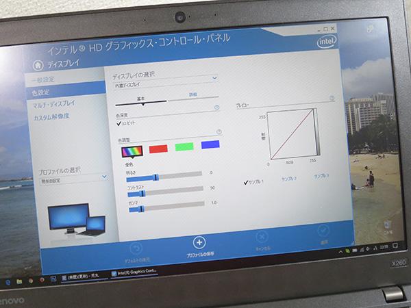 X260の青っぽさは インテルグラフィックスコントロールパネルから調整できる