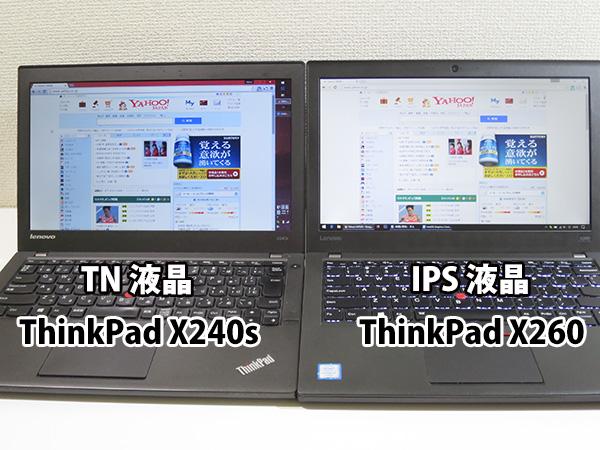 ThinkPad X260 TN液晶と IPS液晶発色の違い並べてみる