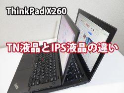 ThinkPad X260 TN液晶とIPSの違い どちらを選ぶ?