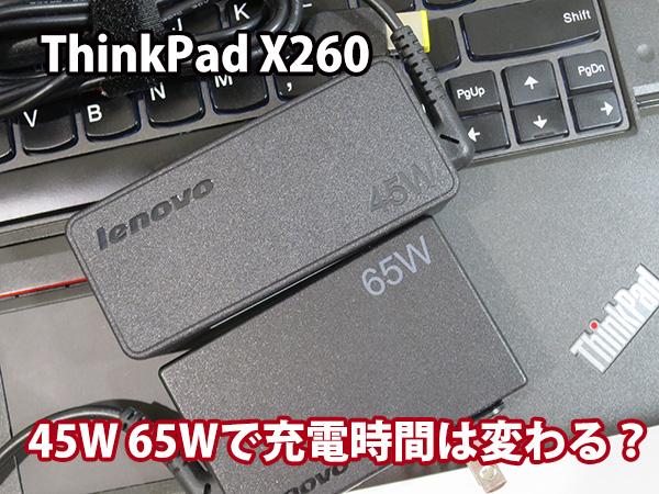 Thinkpad X260 充電時間 45W 65W ACアダプターで変わるのか?