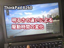 ThinkPad X260 バッテリー使用時間 画面の明るさを変えての実働は?