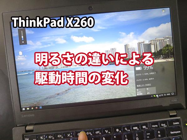 ThinkPad X260 バッテリー時間 明るさの違いでどれだけ変わるか検証