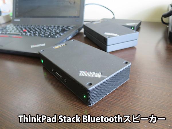 ThinkPad Stack ブルートゥーススピーカー