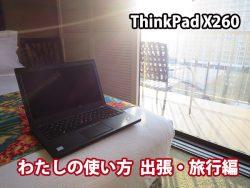 ThinkPad X260 わたしの使い方 購入6ヶ月目 出張旅行編