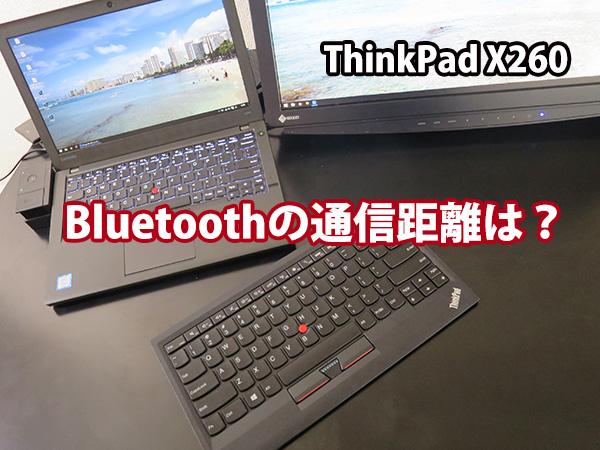 ThinkPad X260 Bluetoothの通信距離と ワイヤレスキーボード
