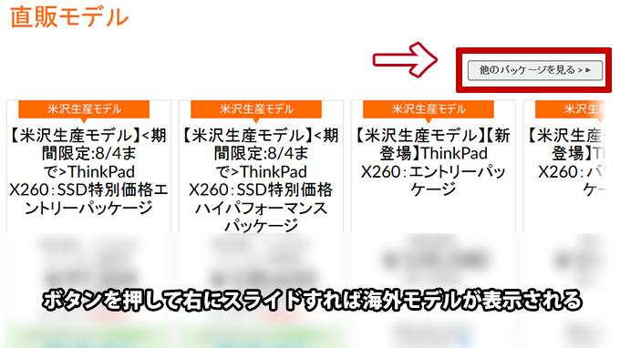 X260初期パッケージをスライドする