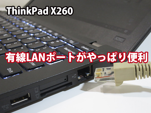 ThinkPad X260 LANポート に有線ケーブルつなげてFXや株式投資出来るのが便利