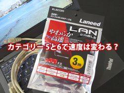 LANケーブル カテゴリー5と6で速度は変わるのか?ThinKPad X260で検証