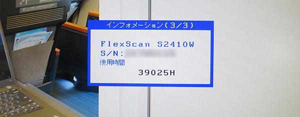 flex scan s2410wの使用時間が3万越え 笑