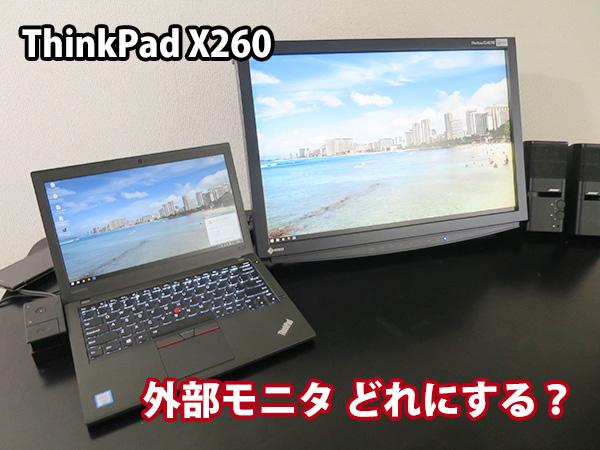 ThinkPad X260 外部モニタはどれにする?