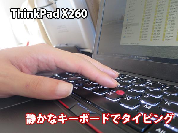 静かなキーボード Thinkpad X260を飛行機内で使ってみる